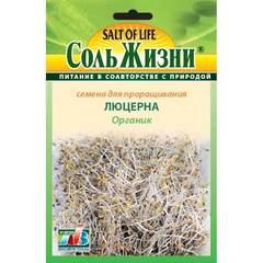 Семена для проращивания микрозелени Люцерна 100 г